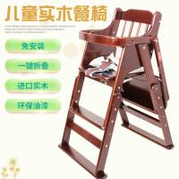 宝宝座椅 婴儿餐椅 折叠餐椅 全实木儿童餐椅 一件 桃木色