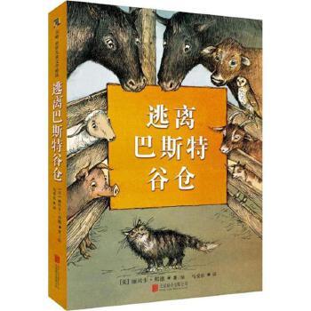 逃离巴斯特谷仓 北京联合出版公司 【文轩正版图书】《夏洛的网》之后,又一部关于爱与勇气、友谊与协作的动物小说。