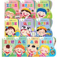 爱德少儿:小手撕不烂卡片书套装(共10册)宝宝早教 幼儿启蒙