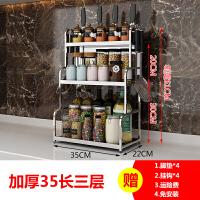 304不锈钢厨房置物架调料架子刀架储物用品多层调味品台面收纳架 304不锈钢 【三层35】