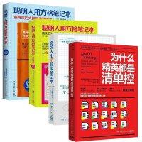 全4册 高效人士用笔记术+聪明人用方格笔记本+聪明人用方格笔记本 进阶图解+为什么精英都是清单控 成功励志书籍