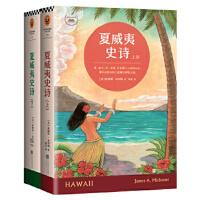 XM-G社科-22-历史小说:夏威夷史诗你 上下(全二册) [美]詹姆斯・米切纳;读客文化 出品 9787539970