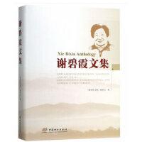 谢碧霞文集(精),谢碧霞文集编委会,中国林业出版社9787503897535