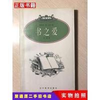 【二手9成新】书之爱理查德.德.伯利辽宁教育出版社