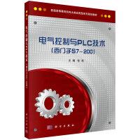 【按需印刷】-电气控制与PLC技术(西门子S7-200)
