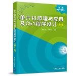 单片机原理与应用及C51程序设计(第4版)