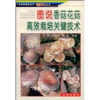 图说香菇花菇高效栽培关键技术/食用菌栽培技术图说丛书