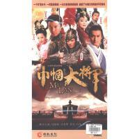 巾帼大将军-大型电视连续剧(十四碟装)DVD( 货号:7883782479242)