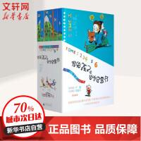 写给孩子的哲学启蒙书(精装6卷本) 广西师范大学出版社