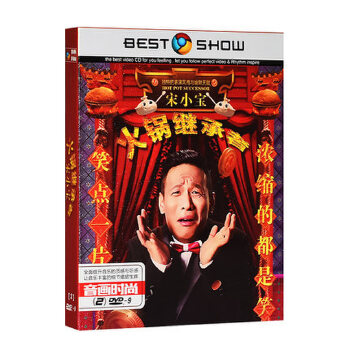 宋小宝DVD 搞笑相声小品 东北二人转 正版汽车载DVD高清光盘碟片