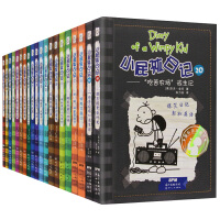 小屁孩日记全套20册 小屁孩漫画 中英文双语版故事书 6-7-8-9-10-12-15周岁儿童文学读物 三四五六年级小