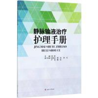 静脉输液治疗护理手册 西南交通大学出版社