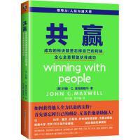 共赢 正版 约翰C.麦克斯维尔;任月园、路本福;读客 9787569911497