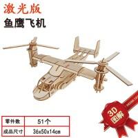 木质拼图立体3D模型大儿童战斗机飞机手工组装拼插积木制玩具SN2864