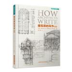 建筑师的写作指南 Tom Spector, Rebecca Damron著,刘刚 上海科学技术出版社