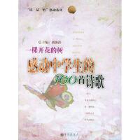 """一棵开花的树:感动中学生的100首诗歌――""""读 品 悟""""感动系列 刘海涛 九州出版社"""