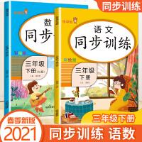 同步训练三年级下册语文数学 人教部编版