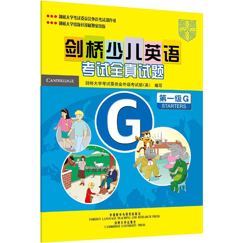 剑桥少儿英语考试全真试题G 第一级(配音带) 全真试题实践训练,题库资料考生必备