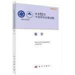 未来10年中国学科发展战略.数学