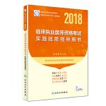 2018临床执业医师资格考试实践技能指导用书(配增值)