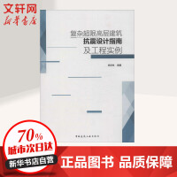 复杂超限高层建筑抗震设计指南及工程实例 中国建筑工业出版社