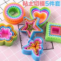 5件套粘土模具套装梅花圆形五角星 奶油土仿真饼干压模食玩DIY益智玩具