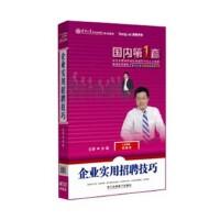 企业实用招聘技巧 步超主讲 4VCD 企业学习培训 视频讲座 光盘