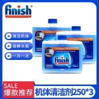 finish洗碗机专用机体清洁剂 亮碟洗碗机清洁剂 适用西门子海尔美的方太等