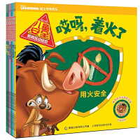 迪士尼儿童安全教育互动绘本(套装6册) 儿童百科知识辨识危险3-6-8岁卡通故事图画书籍 正版书籍