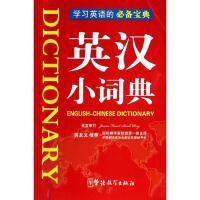 英汉小词典(袖珍本)