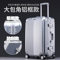 �X框拉�U箱20旅行箱24行李箱28�W生密�a箱包皮箱子�f向�26寸男女
