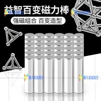 磁力棒星巴球巴克球组合套装磁铁磁棒拼搭休解压积木玩具