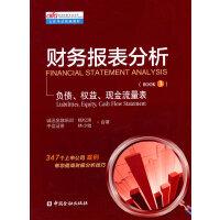 财务报表分析 负债,权益,现金流量表 9787504978080 中国金融出版社 杨松涛,林小驰