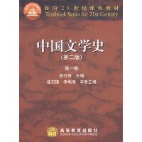 【旧书二手书8成新】中国文学史第二版第2版第一卷内容一致,印次、封面或*不同,统一售价,随机发货