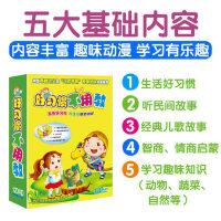 培养生活好习惯幼儿童宝宝儿歌民间故事学龄前早教动画片dvd碟片