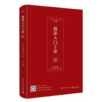 正版-2#-摄影入门十讲(全彩) 卡塔摄影学院 9787121324062 枫林苑图书专营店