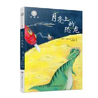 【正版全新直发】全球儿童文学典藏书系(注音版):月亮上的恐龙 (瑞士) 布丽吉特・莎尔 9787556233083 湖