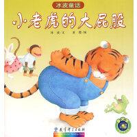 冰波童话:小老虎的大屁股