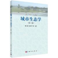 城市生态学(第三版)
