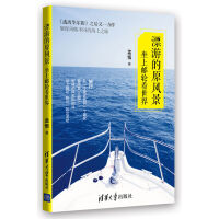 漂游的原风景:坐上邮轮看世界