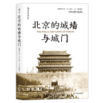 北京的城墙与城门:The Walls and Gates of Peking