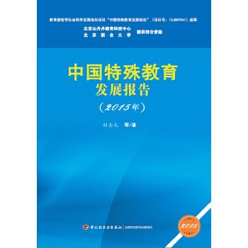 中国特殊教育发展报告(2015年)