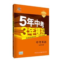 曲一线 中考英语 北京专用 5年中考3年模拟 2020中考总复习专项突破 五三