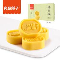 良品铺子绿豆糕(原味)110g/袋糕饼传统糕点零食休闲食品特产食品