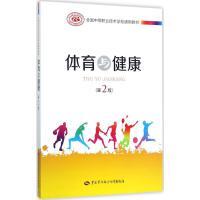 体育与健康(第2版) 人力资源社会保障部教材办公室 组织编写