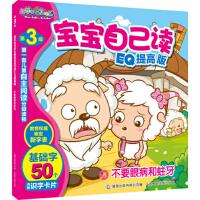 喜洋洋与灰太狼宝宝自己读:EQ提高版.第3级.不要眼病和蛀牙 原创动力;童趣出版有限公司 9787115357816