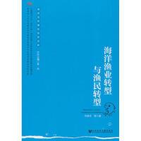 海洋渔业转型与渔民转型 同春芬 社会科学文献出版社