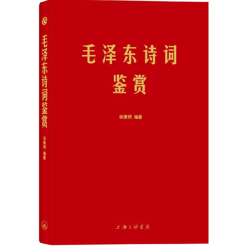 毛泽东诗词鉴赏(手迹出处权威,可以作为语言表达之外具象化的补充。)