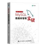 MySQL数据库管理实战