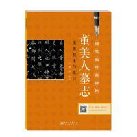 硬笔临经典碑帖―董美人墓志 实用技法与练习